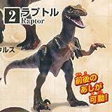 恐竜コロシアム 進撃の恐竜軍団! [2.ラプトル](単品)