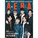AERA (アエラ) 2019年 9 23 増大号【表紙:ジャニーズWEST】 [雑誌]