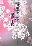 薄墨の桜 (集英社文庫)