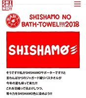 SHISHAMO ししゃも ロゴバスタオル 3