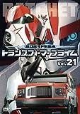 超ロボット生命体 トランスフォーマープライム Vol.21 [DVD]