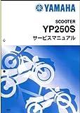 ヤマハ マジェスティー250/YP250S(5SJ) サービスマニュアル/整備書/基本版