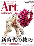 ARTcollectors'(アートコレクターズ) 2019年12月号