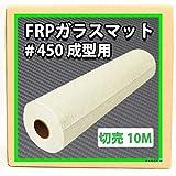 FRP成型用ガラスマット#450 10m
