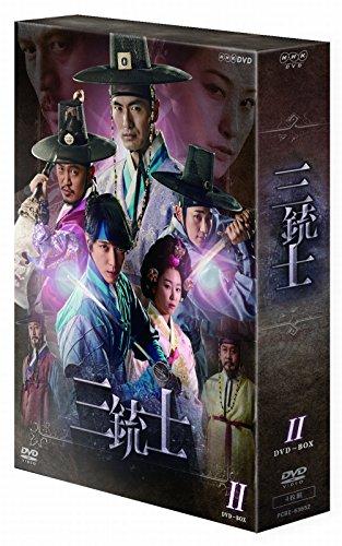 三銃士 DVD-BOXII