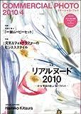 COMMERCIAL PHOTO ( コマーシャル・フォト ) 2010年 4月号 [雑誌]