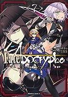 Fate/Apocrypha 第07巻