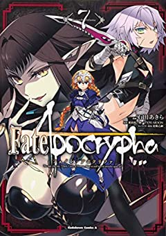 Fate/Apocryphaの最新刊