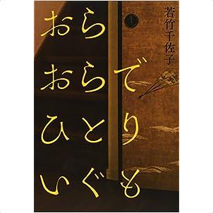 第158回 芥川賞受賞 『おらおらでひとりいぐも』 若竹千佐子