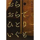 若竹千佐子 (著) (30)新品:   ¥ 1,296 ポイント:39pt (3%)12点の新品/中古品を見る: ¥ 1,296より