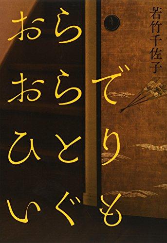 おらおらでひとりいぐも 第158回芥川賞受賞 -