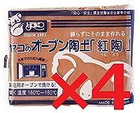 まとめ売り ヤコ オーブン陶土「紅陶」 400g 4個セット オリジナルレシピ付き