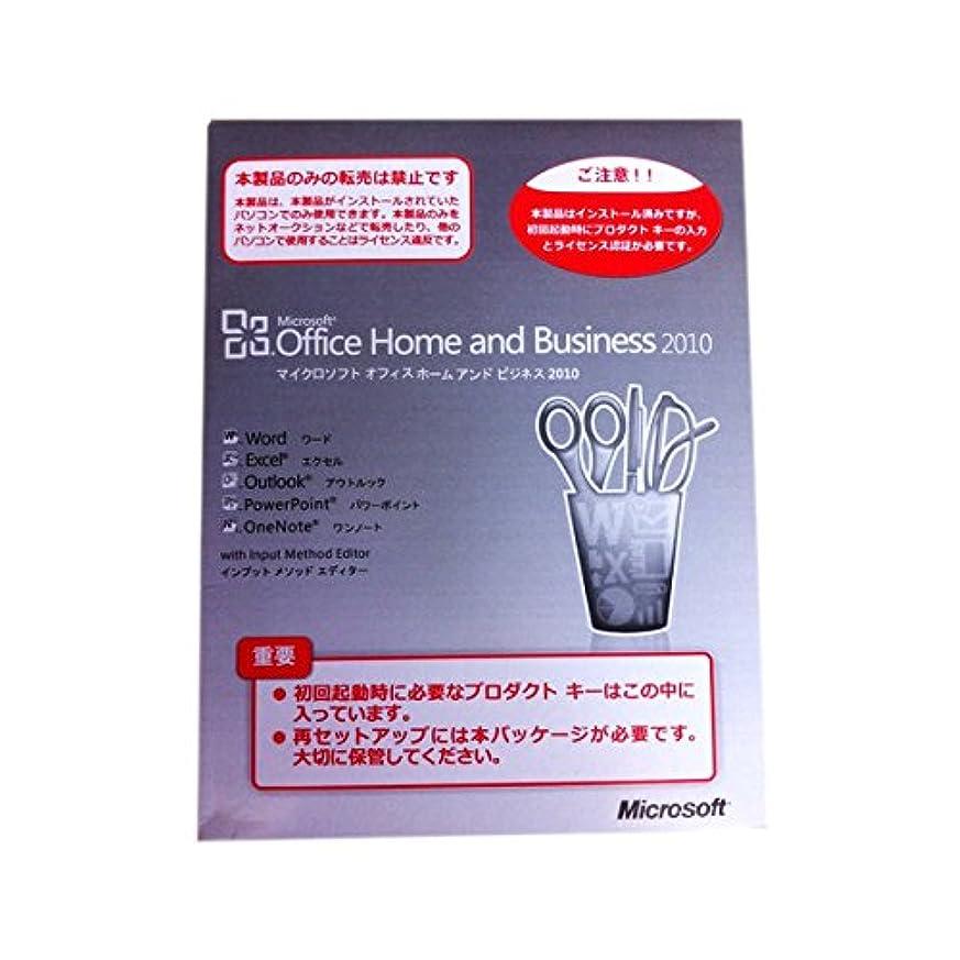 もの傷つきやすい凶暴なMicrosoft office 2010 Home and Business OEMマイクロソフト オフィス ホームアンドビジネス OEM版 未開封品プロダクトキー同梱MS Office2010 OEM