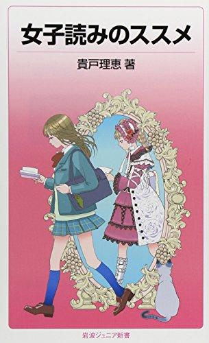 女子読みのススメ (岩波ジュニア新書)の詳細を見る