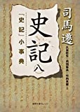史記 八: 『史記』小事典 (徳間文庫カレッジ)