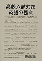 高校入試対策 英語長文