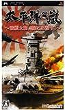 太平洋の嵐~戦艦大和、暁に出撃す~ - PSP