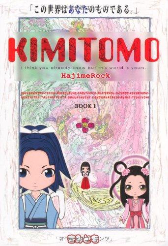 KIMITOMO この世界はあなたのものであるの詳細を見る