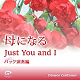 Just You and I 母になる 主題歌 (バック演奏編)