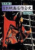 日本映画名作全史〈現代編 2〉 (現代教養文庫)