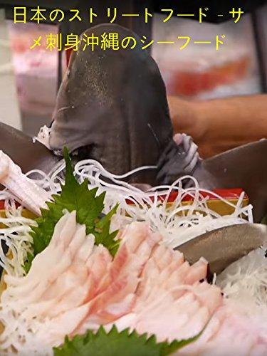 日本のストリートフード - サメ刺身沖縄のシーフード