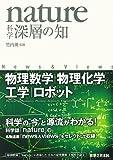 nature科学 深層の知  物理数学・物理化学・工学・ロボット