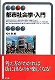 都市社会学・入門 (有斐閣アルマ)