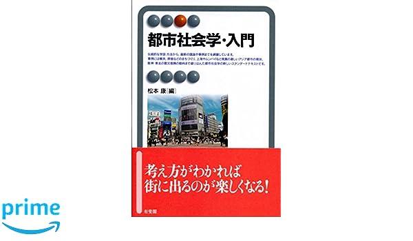 都市社会学・入門 (有斐閣アルマ...