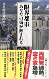 限界都市 あなたの街が蝕まれる (日経プレミアシリーズ)