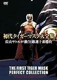 初代タイガーマスク大全集(2)佐山サトルが激白!厳選十番勝負[DVD]