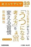 ミニッツブック版 うつになる人がもっている「うつになる考え方」を変える習慣 (カドカワ・ミニッツブック)