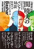Mr.都市伝説 関暁夫のファーストコンタクト バシャール対談 画像