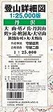 登山詳細図2万5000分の1版 丹沢