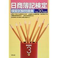 平成30年度版 日商簿記検定模擬試験問題集3級商業簿記