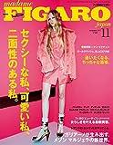 madame FIGARO japon (フィガロ ジャポン)「特集 セクシーな私、可愛い私、二面性のある私。」 2017年11月号 [雑誌] フィガロジャポン