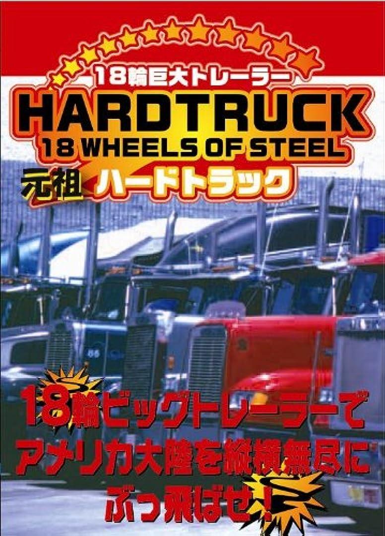 元祖ハードトラック 18輪巨大トレーラー(英語版、日本語マニュアル付き)
