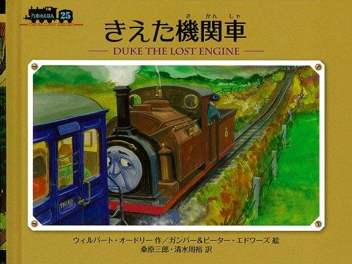 きえた機関車