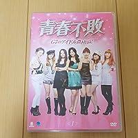 青春不敗?G7のアイドル農村日記? Vol.1