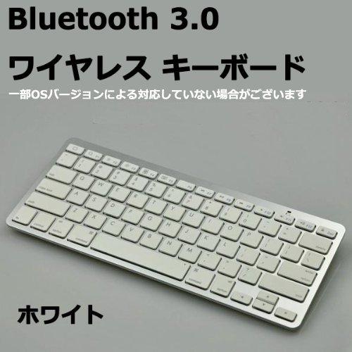 SP-MART(オリジナル)Bluetooth 3.0 ワイヤレスキーボード ホワイト iPad/iPad mini/iPhone対応(iPad Mini / iPad / Nexus 7 / Galaxy Tab / その他のタブレットで使用可能) iPad3/iPad2/iPad mini/iPhone5 4S用ワイヤレス ブルートゥース3.0キーボード ホワイト Bluetooth keyboard シルバーカラー esd3003_04