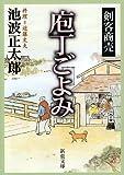 剣客商売庖丁ごよみ (新潮文庫 い 17-20)