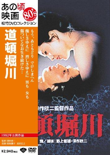 あの頃映画 「道頓堀川」 [DVD]