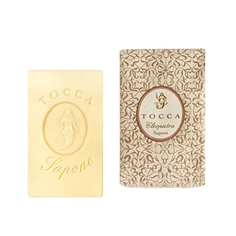 男らしいアヒルありふれたトッカ(TOCCA) ソープバー クレオパトラの香り 113g(石けん 化粧石けん グレープフルーツとキューカンバーのフレッシュでクリーンな香り)