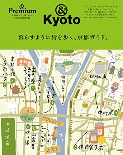 & Premium特別編集 暮らすように街を歩く、京都ガイド。 (マガジンハウスムック &Premium)