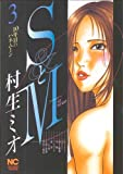 SとM 3 (ニチブンコミックス)