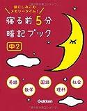 寝る前5分暗記ブック 中2英語・数学・国語・理科・社会