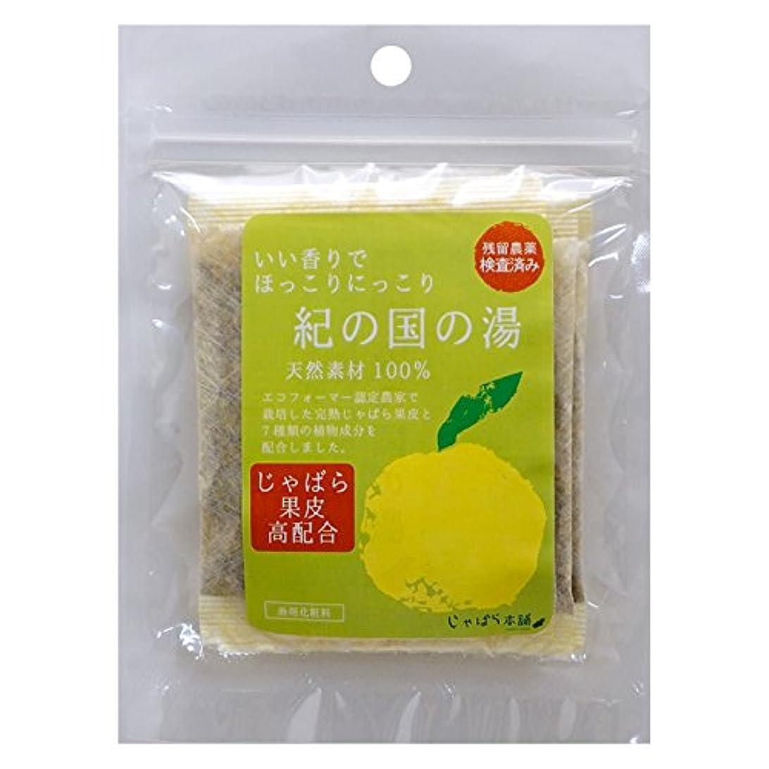 雄弁見通し舞い上がるじゃばら果皮入りの入浴剤 「紀の国の湯」 1袋(15g×3包入り)