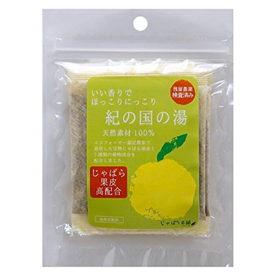 大学担当者オープニングじゃばら果皮入りの入浴剤 「紀の国の湯」 1袋(15g×3包入り)