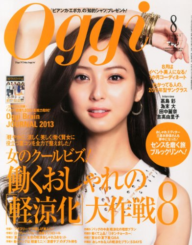 Oggi (オッジ) 2013年 08月号 [雑誌]の詳細を見る