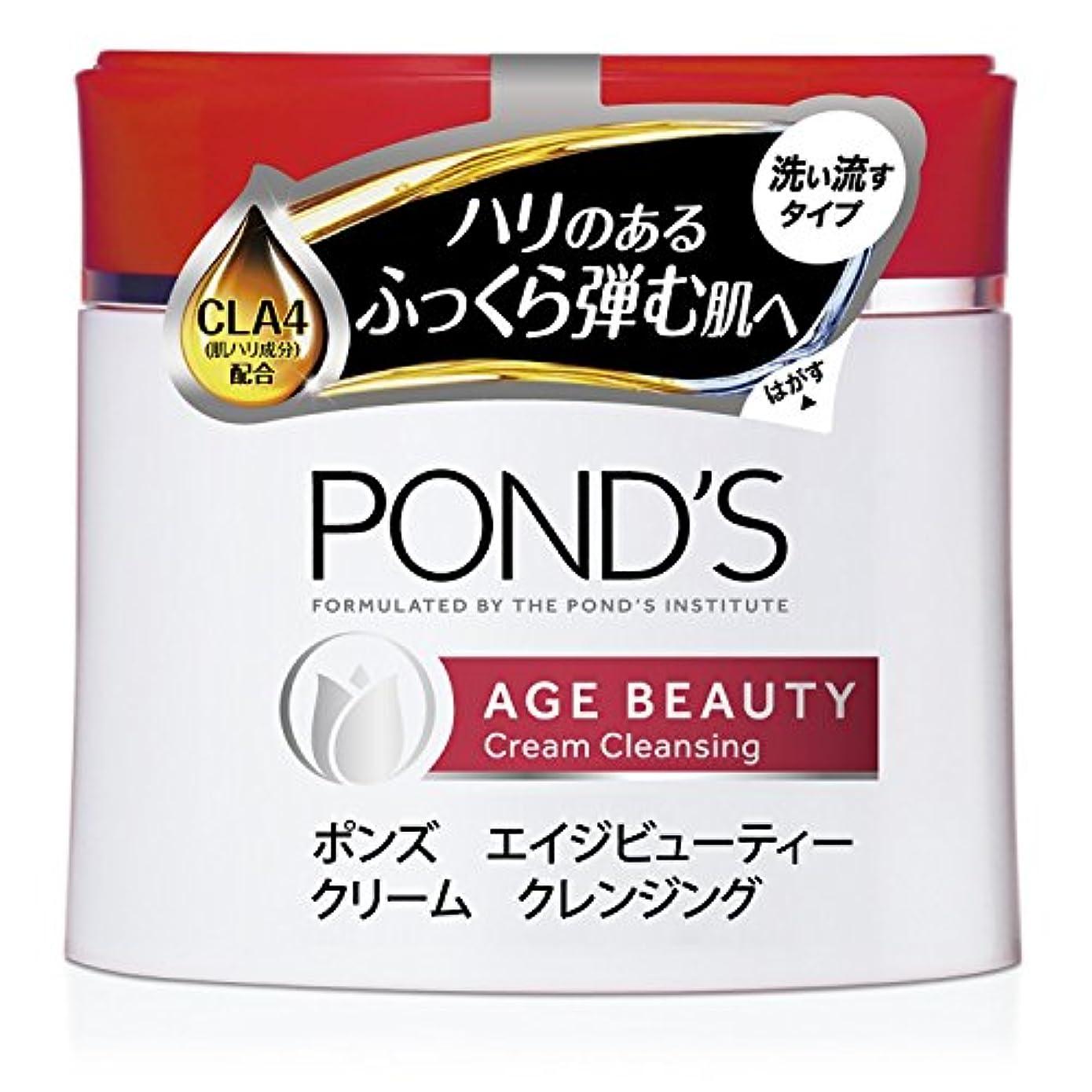 本物揃える原稿ユニリーバ?ジャパン ポンズ エイジビューティー クリームクレンジング 270g×24点セット (4902111726892)