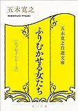 五木寛之自選文庫〈エッセイシリーズ〉 ふりむかせる女たち (角川文庫)